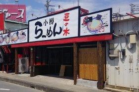 小樽らーめん豆の木 越谷店