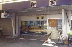 鮒金天ぷら屋