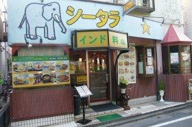 シータラ 綾瀬店