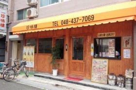 中華料理 珍味樓