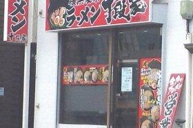 横浜家系ラーメン 十段家