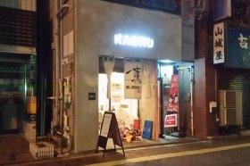 麺と酒菜の店 薫 (KAORU)