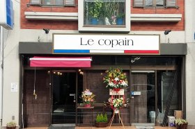 Le Copain (ル・コパン)