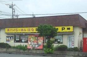 ポパイら-めん華 蓮田店