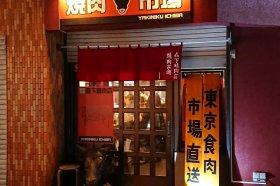 焼肉市場 南口店