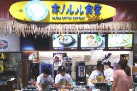 ホノルル食堂 Da Cafe ららぽーと湘南平塚店