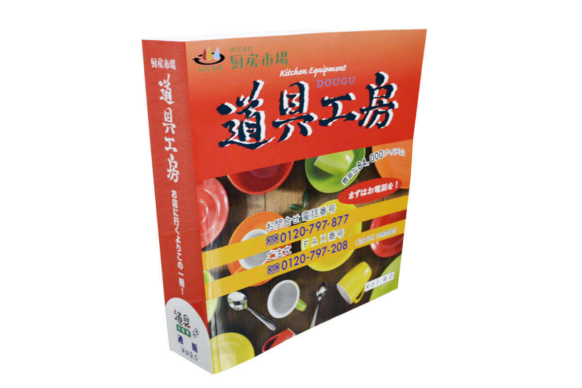 道具工房 厨房市場 厨房用品 総合カタログ 無料配布 通販