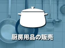 調理道具・厨房用品の通販