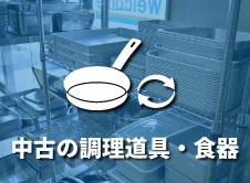 調理道具のリサイクルショップ