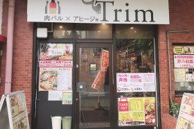 肉バル×アヒージョ Trim 神谷町店