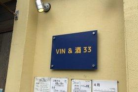 VIN&酒33