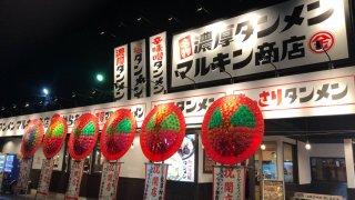 濃厚タンメン マルキン商店 幸手店