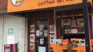 525 Banh my サンドイッチ&coffee 専門店 (ゴツーゴ)